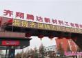 """春节""""不打烊""""淄博重点工业企业运行稳定抢生产"""