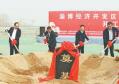 淄博经开区18个项目集中签约15个项目集中开工