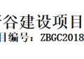 淄博新区要建这座谷未来要打造成科创中心!