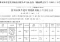 又放地!近2亿元淄博经开区土拍市场打响下半年第一枪!
