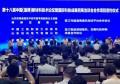 第十八届中国(淄博)新材料论坛开幕 淄博高新区3项科技合作项目签约